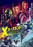 X-トーナメント[DVD]