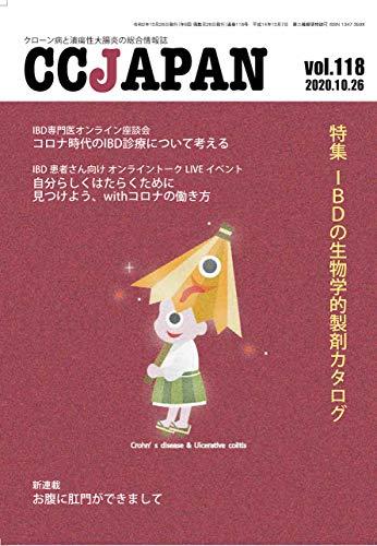 CCJAPAN(シーシージャパン) vol.118の詳細を見る
