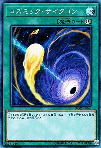 コズミック・サイクロン コレクターズレア 遊戯王 レアリティコレクション 20th rc02-jp045