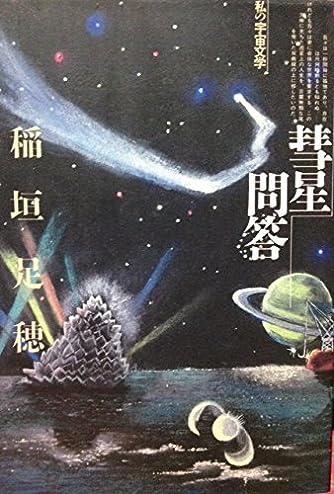 彗星問答―私の宇宙文学