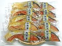 トラウトサーモン 10切 簡易包装 (ご自宅用) (西京漬 10切)