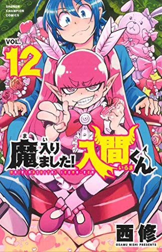 魔入りました! 入間くん(12) (少年チャンピオン・コミックス)