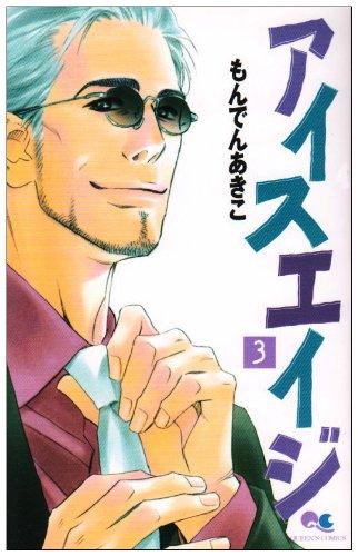 アイスエイジ 3 (クイーンズコミックス)の詳細を見る