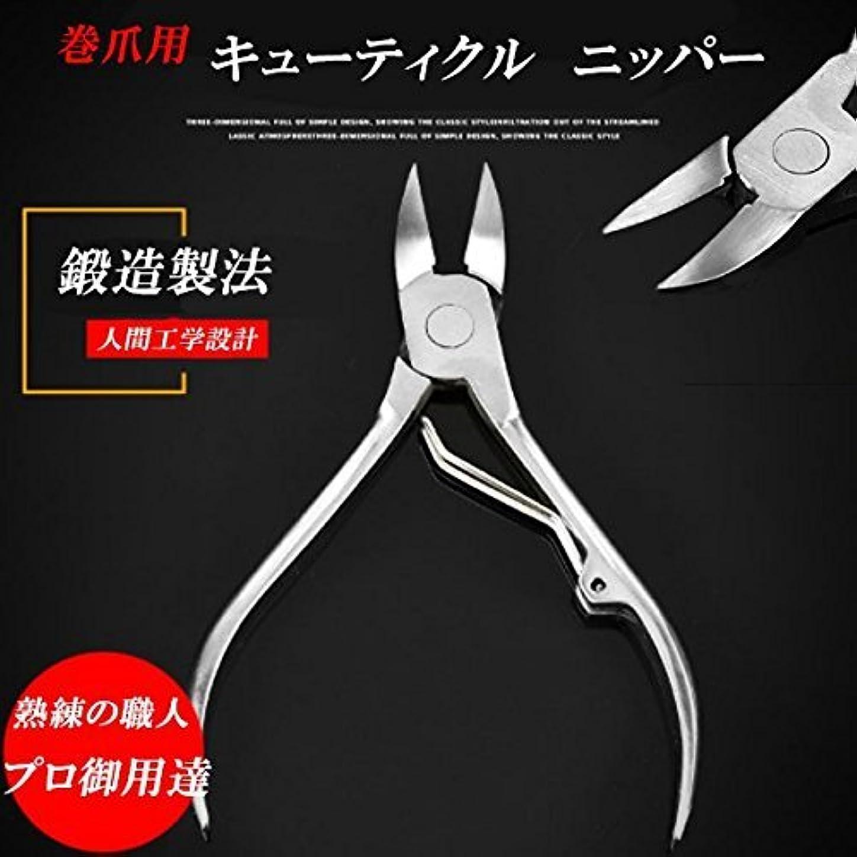 MR 鍛造製法 プロ仕様 キューティクル ネイル 巻き爪用 ニッパー カッター 業務用 巻き爪 美容 MR-NAILTECH