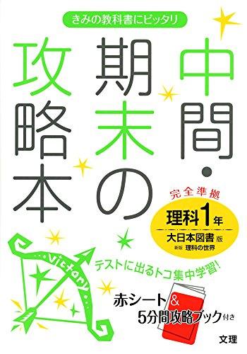 中間・期末の攻略本 大日本図書版 新版 理科の世界 1年