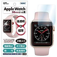 ASDEC Apple Watch 38mm フィルム [Series1 Series2 Series3] 2枚入り AFP液晶保護フィルム3・日本製・極薄・指紋防止 防指紋・キズ防止・気泡消失・防汚・光沢 グレア GA-APW04 (シリーズ3 シリーズ2 シリーズ1/ 光沢フィルム)