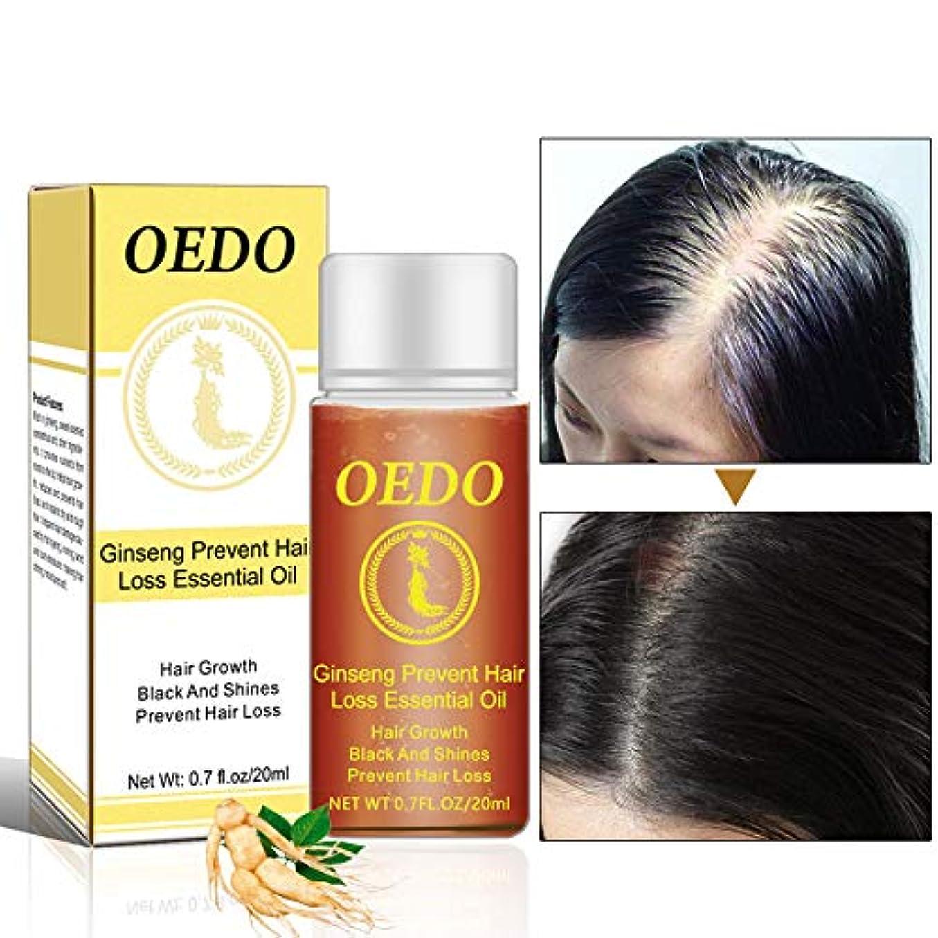 繊細テスト前投薬Symboat ヘアケアエッセンシャルオイル エッセンス栄養 修復 20ml 防止脱毛 脱毛防止 天然オイル 保湿と乾燥した 傷んだ髪 修復