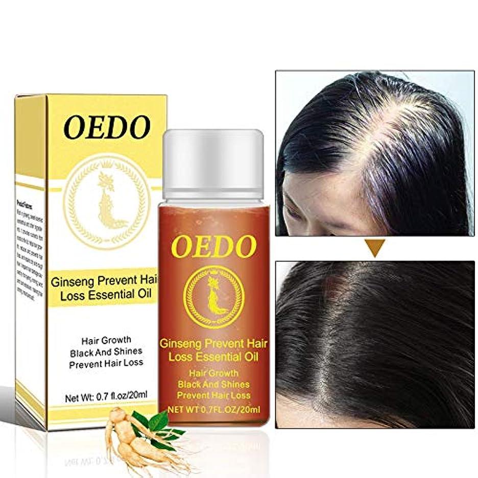 潤滑するディプロマ形成Symboat ヘアケアエッセンシャルオイル エッセンス栄養 修復 20ml 防止脱毛 脱毛防止 天然オイル 保湿と乾燥した 傷んだ髪 修復
