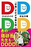 DDDD ドゥドゥドゥドゥ ──「行動」だけが奇跡を起こす