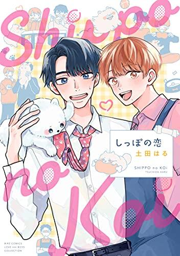 しっぽの恋 (バーズコミックス ラブキスボーイズコレクション)