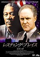 レスティング・プレイス 安息の地 [DVD]