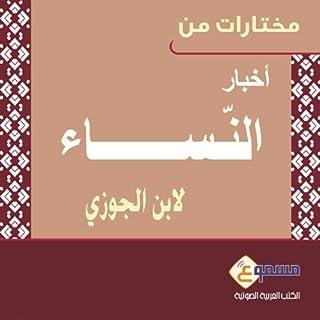 Mukhtarat Men Akhbar Al Nesaa     Selection from Anecdotes of Women Book - in Arabic              By:                                                                                                                                 Abu'l-Faraj Ibn Aljawzi                               Narrated by:                                                                                                                                 Abbas Khammash                      Length: 1 hr and 8 mins     8 ratings     Overall 4.5