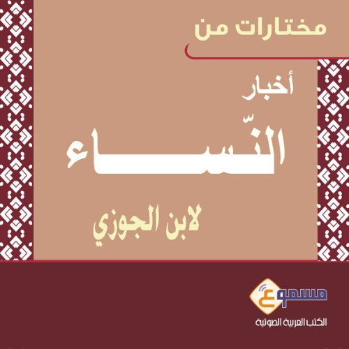 Mukhtarat Men Akhbar Al Nesaa Titelbild