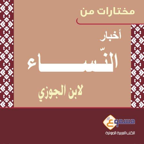 Mukhtarat Men Akhbar Al Nesaa audiobook cover art