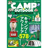 CAMP & OUTDOOR 最旬グッズカタログ Vol.4 (M.B.MOOK)