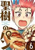 聖樹のパン 6巻【デジタル限定カバー】 (デジタル版ヤングガンガンコミックス)