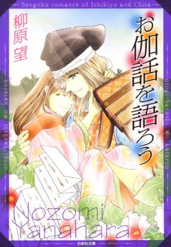 お伽話を語ろう 一清&千沙姫シリーズ (白泉社文庫)