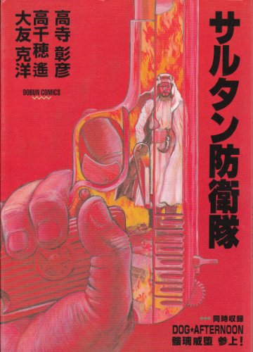 サルタン防衛隊 (Dobun comics)