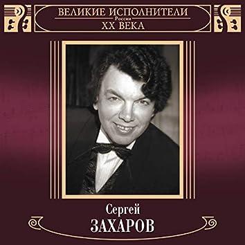 Великие исполнители России. Сергей Захаров