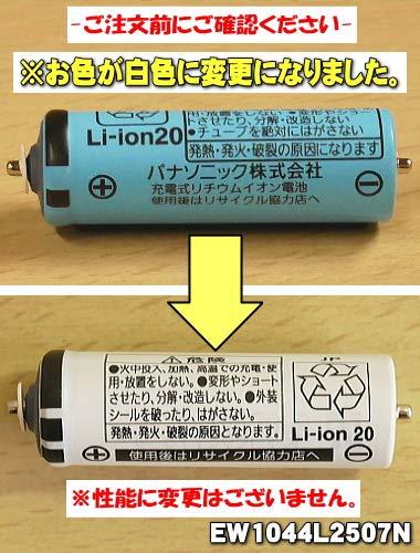 ゆうパケット対応品 パナソニック Panasonic 音波振動ハブラシ Doltz 蓄電池交換用蓄電池 EW1044L2507N