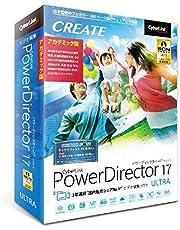 サイバーリンク PowerDirector 17 Ultra アカデミック版