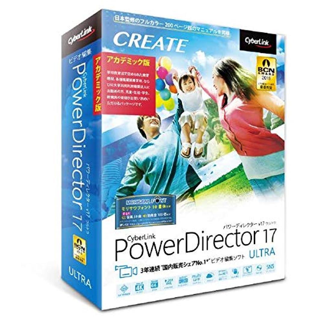 災害麺書き込みサイバーリンク PowerDirector 17 Ultra アカデミック版