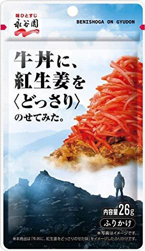 永谷園 ふりかけ 牛丼に、紅生姜をどっさり乗せてみた。 26g×3袋
