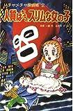 ハチャメチャ探偵帳〈2〉人質はちょっとスリムな女の子 (ポプラ社文庫―SF・ミステリーシリーズ)