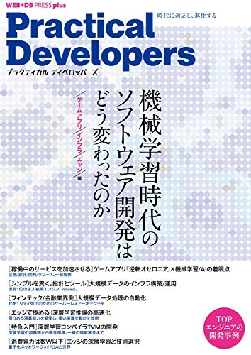 Practical Developers ――機械学習時代のソフトウェア開発[ゲームアプリ/インフラ/エッジ編] (WEB+DB PRESSプラスシリーズ)の詳細を見る