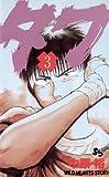 タフ(3) (少年サンデーコミックス)
