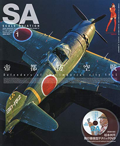 Scale Aviation (スケールアヴィエーション)2021年 1 月号
