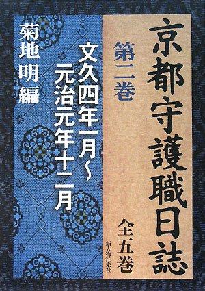 京都守護職日誌〈第2巻〉文久四年一月~元治元年十二月の詳細を見る