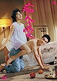 痴人の愛(1960)[DVD]