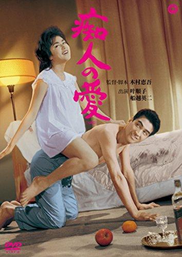 痴人の愛(1960) [DVD]