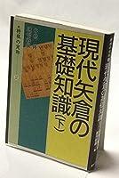現代矢倉の基礎知識〈下〉 (将棋の定跡)