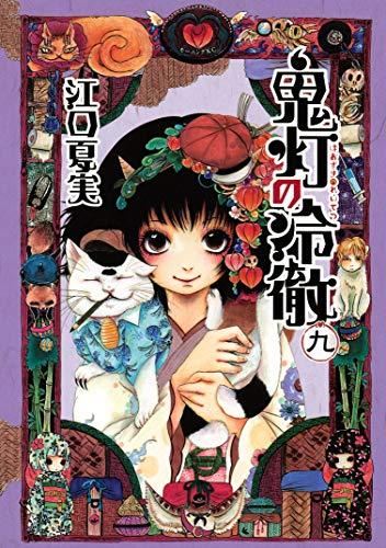鬼灯の冷徹(9) (モーニングコミックス)