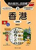 旅の指さし会話帳3 香港(広東語)[第三版] (旅の指さし会話帳シリーズ)