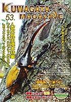 くわがたマガジン NO.53