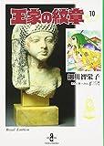 王家の紋章 (10) (秋田文庫 (17-10))