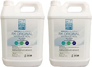 RK.ORIGINAL マッサージオイル 業務用 国産 水溶性 マッサージリキッド 5L (2個セット) エステ店御用達