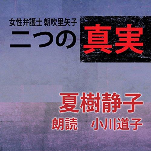 『二つの真実 (女性弁護士 朝吹里矢子)』のカバーアート