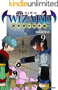WIZARD/ウィザード -魔術師の助手編- 9巻 表紙画像
