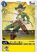 デジモンカードゲーム BT1-056 ピーターモン (U アンコモン) ブースター NEW EVOLUTION (BT-01)