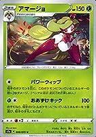 ポケモンカードゲーム剣盾 s2a 強化拡張パック 爆炎ウィーカー アマージョ U | ポケカ 拡張パック 草 2進化