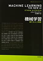 機械学習 新たな人工知能 (MITエッセンシャル・ナレッジ・シリーズ)