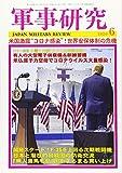 軍事研究 2020年 06 月号 [雑誌]