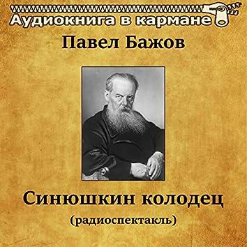 Павел Бажов - Синюшкин колодец (радиоспектакль)
