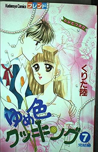 ゆめ色クッキング 7 (講談社コミックスフレンド)の詳細を見る