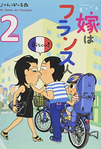 モンプチ 嫁はフランス人 2 (フィールコミックス)