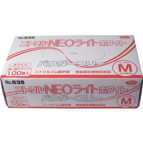 エブノ No.535 ニトリル手袋 ネオライト パウダーフリー ホワイト Mサイズ 100枚入